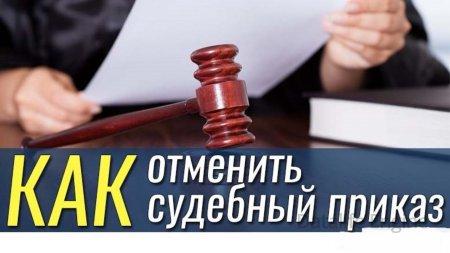 Отмена судебного приказа.